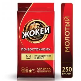 Кофе молотый ЖОКЕЙ По-восточному, натуральный, 250 г, вакуумная упаковка, 0270-26