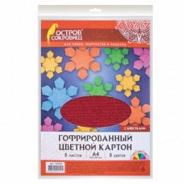 Картон цветной А4 ГОФРИРОВАННЫЙ, 5 листов 5 цветов, 250 г/м2, С БЛЕСТКАМИ, ОСТРОВ СОКРОВИЩ, 129296