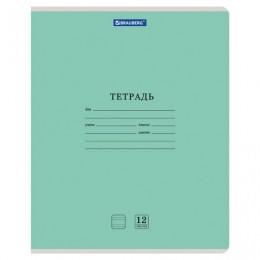 Тетрадь 12 л. BRAUBERG КЛАССИКА NEW узкая линия, обложка картон, ЗЕЛЕНАЯ, 105692