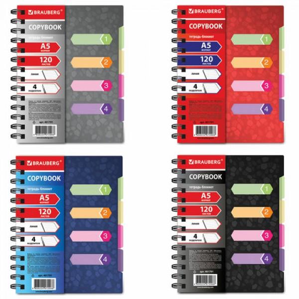 Тетрадь-блокнот 120 л., A5, 170x215 мм, BRAUBERG, линия, гребень, обложка пластиковая, 4 разделителя,