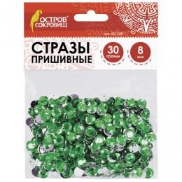 Стразы для творчества Круглые, зеленые, 8 мм, 30 грамм, ОСТРОВ СОКРОВИЩ, 661209