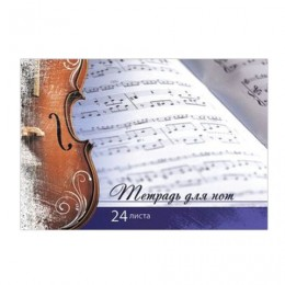Тетрадь для нот А4, 24 л., HATBER, спираль, горизонтальная,