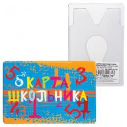 Обложка-карман для карт, пропусков Школьник, 95х65 мм, ПВХ, полноцветный рисунок, ДПС, 2802.ЯК.ШК