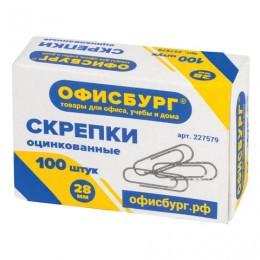 Скрепки ОФИСБУРГ, 28 мм, оцинкованные, 100 шт., в картонной коробке, 227579