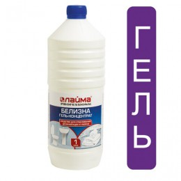 Средство для отбеливания, дезинфекции и уборки 1 л БЕЛИЗНА-ГЕЛЬ, ЛАЙМА PROFESSIONAL, 605378