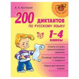 200 диктантов по русскому языку. 1-4 классы, Крутецкая В.А., 14204