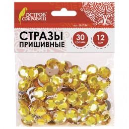 Стразы для творчества Круглые, золото, 12 мм, 30 грамм, ОСТРОВ СОКРОВИЩ, 661194