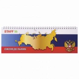 Планинг настольный недатированный (285х112 мм) STAFF, обложка картон, 64 л., РОССИЯ, 127824