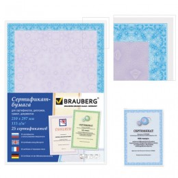 Сертификат-бумага для лазерной печати BRAUBERG, А4, 25 листов, 115 г/м2, Сиреневый интенсив, 122624