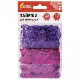 Пайетки для творчества Рифленые, оттенки фиолетового, 10 мм, 30 грамм, ОСТРОВ СОКРОВИЩ, 661269
