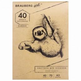 Альбом для эскизов, крафт-бумага 70г/м, 297х420мм, 40л, склейка, BRAUBERG ART CLASSIC, 105913
