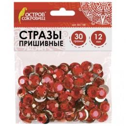 Стразы для творчества Круглые, красные, 12 мм, 30 грамм, ОСТРОВ СОКРОВИЩ, 661198