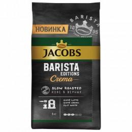 Кофе в зернах JACOBS Barista Editions Crema, 1000г, вакуумная упаковка, ш/к 79728, 8052093