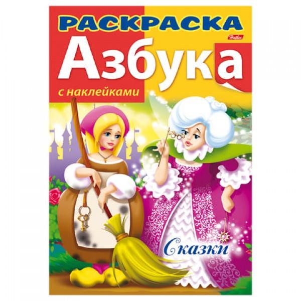 Книжка-раскраска А4, 8 л., HATBER с наклейками, Азбука,