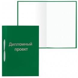 Папка для дипломного проекта STAFF, А4, 215х305 мм, жесткая обложка, бумвинил зеленый, 100 л., без рамки, 127526
