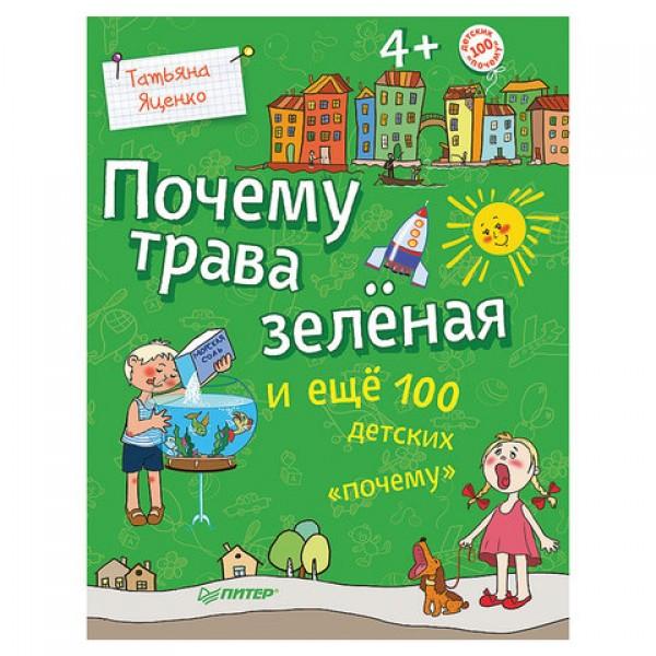 Почему трава зелёная и ещё 100 детских «почему», Яценко Т.В., К28245