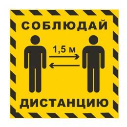 Наклейка напольная