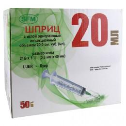 Шприц 3-х компонентный SFM, 20 мл. КОМПЛЕКТ 50 шт. в коробке, игла 0,8х40 - 21G, ш/к0, 534204