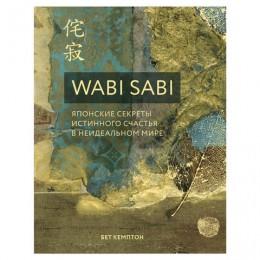 Wabi Sabi. Японские секреты истинного счастья. Кемптон Б., 944833