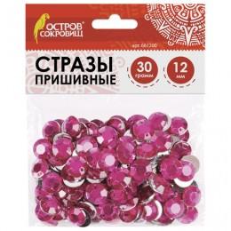 Стразы для творчества Круглые, розовые, 12 мм, 30 грамм, ОСТРОВ СОКРОВИЩ, 661200