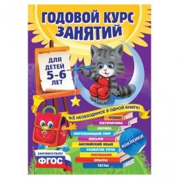 Годовой курс занятий. Для детей 5-6 лет (с наклейками). Зарапин В.Г., 331670