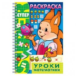 Книжка-раскраска А4, 32 л., HATBER, Супер-Раскраска, гребень, Уроки математики, 32Р4гр 06480, R003405
