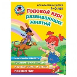 Годовой курс развивающих занятий: для детей 4-5 лет. Володина Н.В., 258913