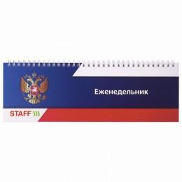 Планинг настольный недатированный (285х112 мм) STAFF, обложка картон, 64 л., ГЕРБ, 127825