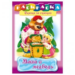 Книжка-раскраска А4, 8 л., HATBER, Сказка за сказкой, Маша и медведь, 8Р4 00500, R129708