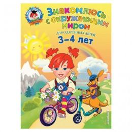 Знакомлюсь с окружающим миром: для детей 3-4 лет. Володина Н.В., 816981