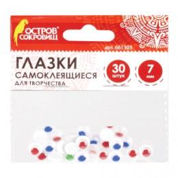 Глазки для творчества самоклеящиеся, вращающиеся, 7 мм, 30 шт., цветные, ОСТРОВ СОКРОВИЩ, 661303