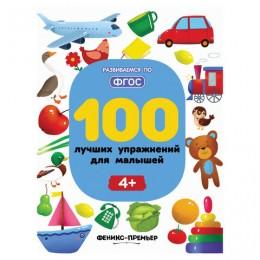 100 лучших упражнений для малышей. 4+, УТ-00018308