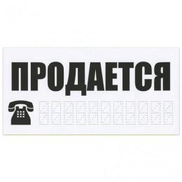 Знак автомобильный Продается, прямоугольник 300х150 мм, самоклейка, европодвес, ТПП-7