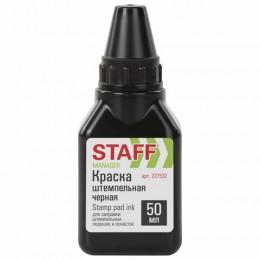 Краска штемпельная STAFF, черная, 50 мл, на водно-спиртовой основе, 227532