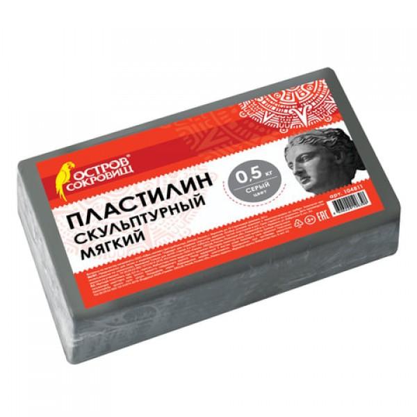 Пластилин скульптурный ОСТРОВ СОКРОВИЩ, серый, 0,5 кг, мягкий, 104811