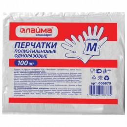 Перчатки полиэтиленовые, КОМПЛЕКТ 50 пар (100 шт.), размер М (средний) 6 микрон, ЛАЙМА, 606879