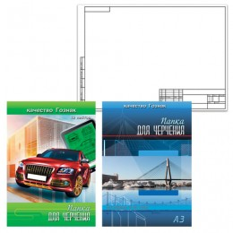 Папка для черчения А3, 297х420 мм, 10 л., КТС-ПРО, рамка с горизонтальным штампом, внутренний блок 160 г/м2, С2234
