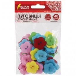 Пуговицы декоративные Цветы, пластик, 22х22 мм, 40 г, 5 цветов, ОСТРОВ СОКРОВИЩ, 661404