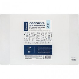 Обложка для учебников, Петерсон/Моро/Гейдман, прозрачная, 120мкм, 269 х 417 мм, GLOBUS, ОП110