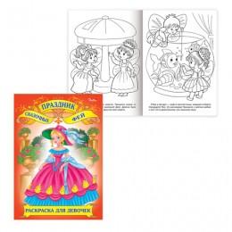 Книжка-раскраска А4, 8 л., HATBER, Волшебные сказки, 8Р4, R24836