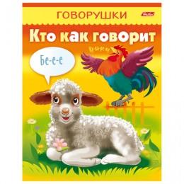 Книжка-пособие А5, 8 л., HATBER, говорушки, Кто как говорит, 8Кц5 11653, R130803