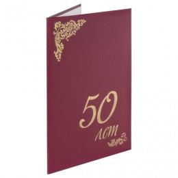 Папка адресная бумвинил 50 (лет), формат А4, бордовая, индивидуальная упаковка, STAFF, 129572