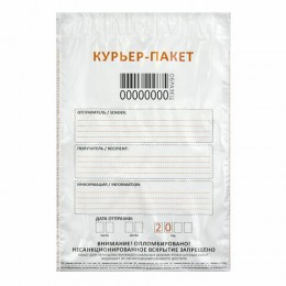 Курьер-пакеты ПОЛИЭТИЛЕН (243х320+40мм), индивид. номер, штрих-код, карман, КОМПЛЕКТ 50шт, 113493