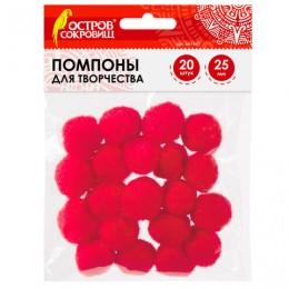 Помпоны для творчества, красные, 25 мм, 20 шт., ОСТРОВ СОКРОВИЩ, 661445