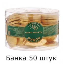 Шоколадные монеты МОНЕТНЫЙ ДВОР Рубль, 300 г (50 шт. по 6 г), в пластиковой банке, 25