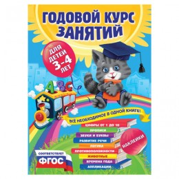 Годовой курс занятий. Для детей 3-4 лет (с наклейками). Далидович А., 331477