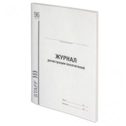 Журнал регистрации посетителей, 96л, картон, блок газетный, А4 (200х290мм), STAFF, ХХ, 130240