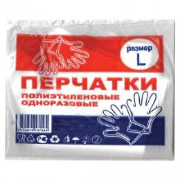 Перчатки полиэтиленовые одноразовые, КОМПЛЕКТ 50 пар (100 шт.), размер L (большой), 6 мкм, 99