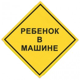 Знак автомобильный Ребенок в машине, квадрат 150х150 мм, самоклейка, европодвес, НРМ