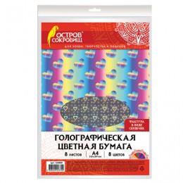 Цветная бумага А4 ГОЛОГРАФИЧЕСКАЯ, 8 листов 8 цветов, 80 г/м2, СЕРДЕЧКИ, ОСТРОВ СОКРОВИЩ, 129889